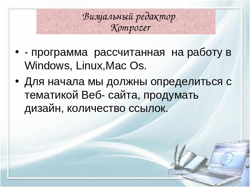 - программа рассчитанная на работу в Windows, Linux,Mac Os. Для начала мы дол...