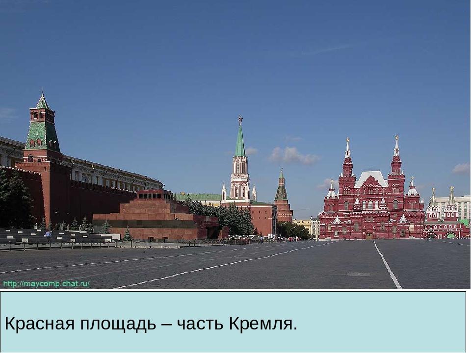 Красная площадь – часть Кремля.