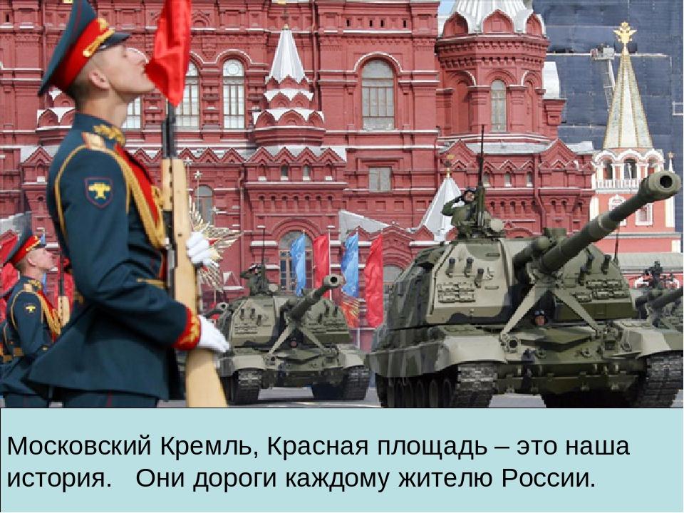 Московский Кремль, Красная площадь – это наша история. Они дороги каждому жит...