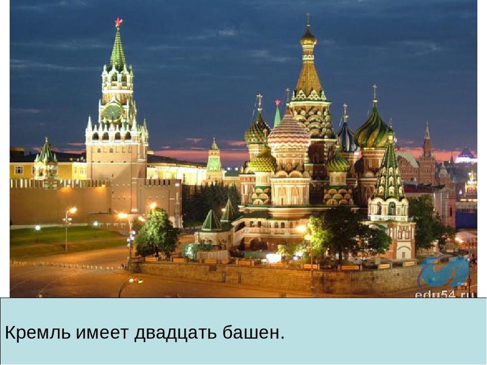 Кремль имеет двадцать башен.