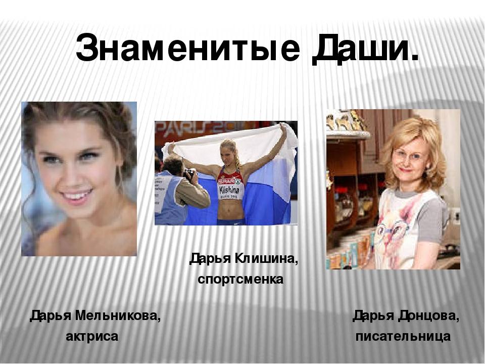 список русских актрис с фото имя дарья груди хоть большие