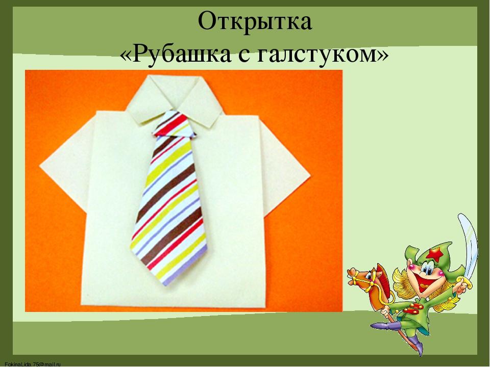 Рубашка открытка презентация