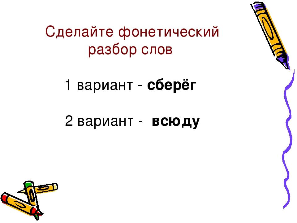 Как сделать фонетический разбор - ItHour