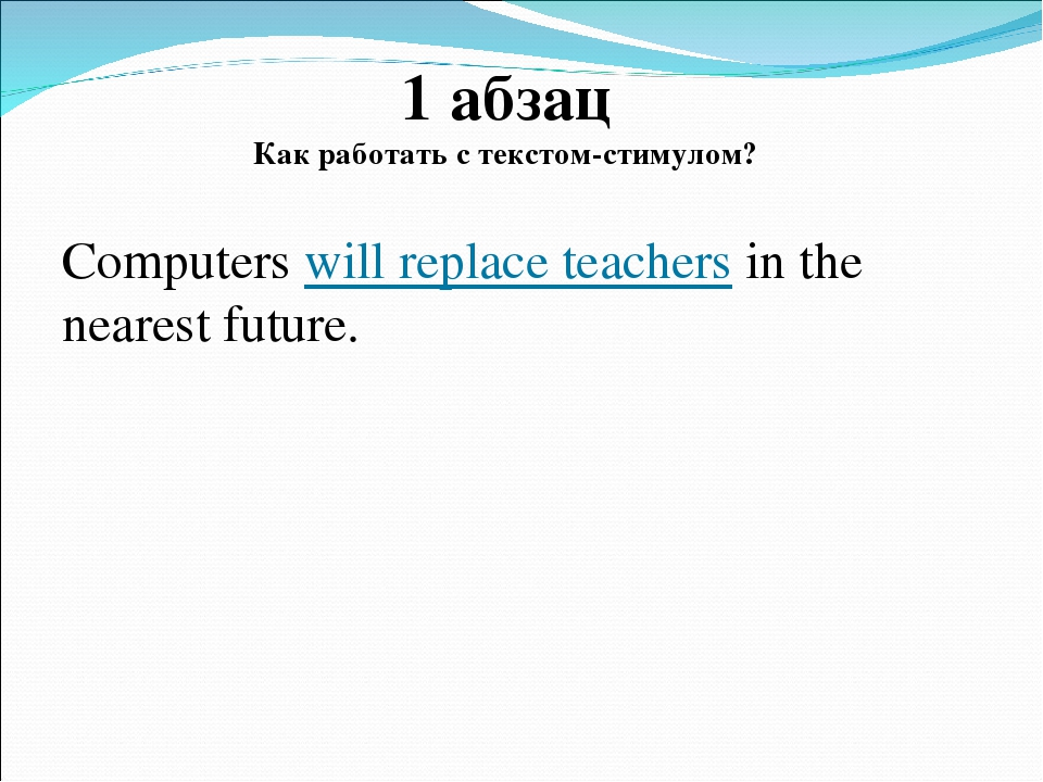 computer replace teacher essay Debate: replacing the teacher with a computer at schools - a wise option (or maybe not) the following is a debate i wrote for my niece, she has been told to work on it before she reads it at her school, and i.