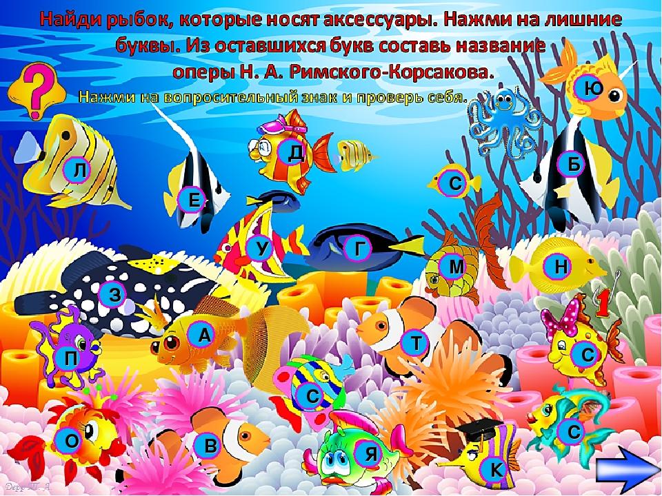 Найди рыбок на картинке