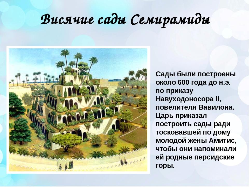 эссе по картинке висячие сады семирамиды является наиболее