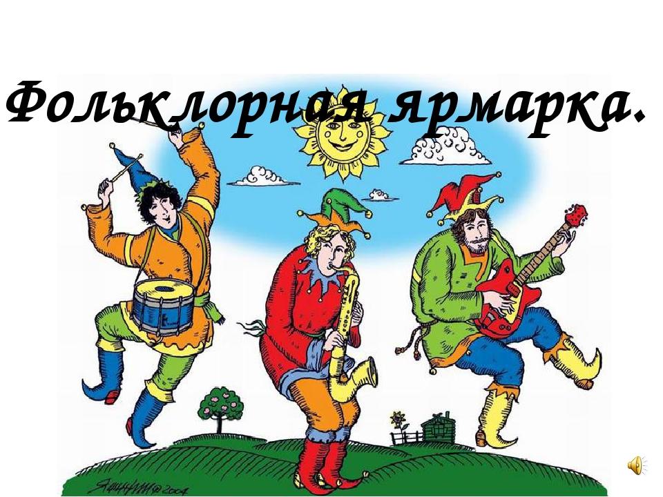 Добрым утром, русские народные картинки смешные
