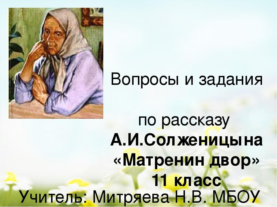 Вопросы и задания по рассказу А.И.Солженицына «Матренин двор» 11 класс Учител...