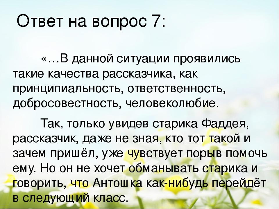 Ответ на вопрос 7: «…В данной ситуации проявились такие качества рассказчик...