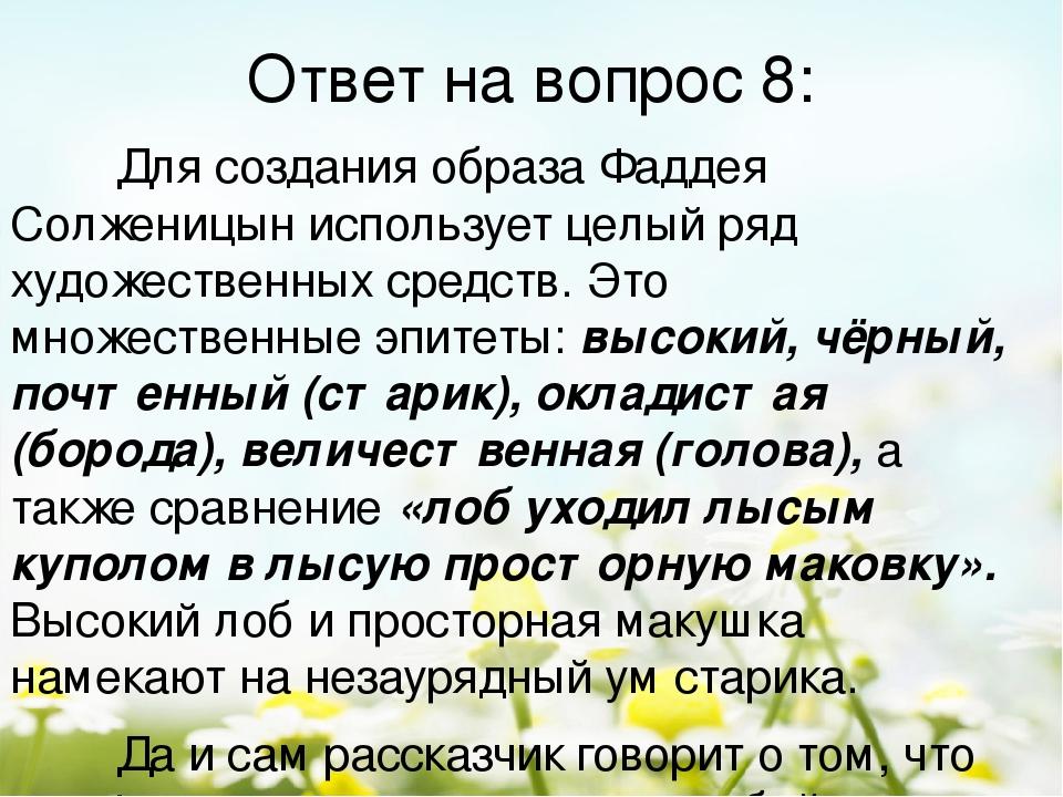 Ответ на вопрос 8: Для создания образа Фаддея Солженицын использует целый р...