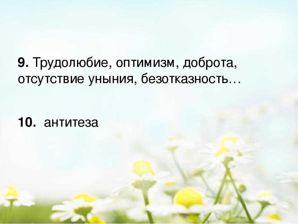 9. Трудолюбие, оптимизм, доброта, отсутствие уныния, безотказность… 10. антит...