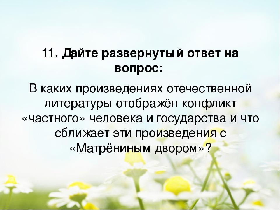 11. Дайте развернутый ответ на вопрос: В каких произведениях отечественной ли...