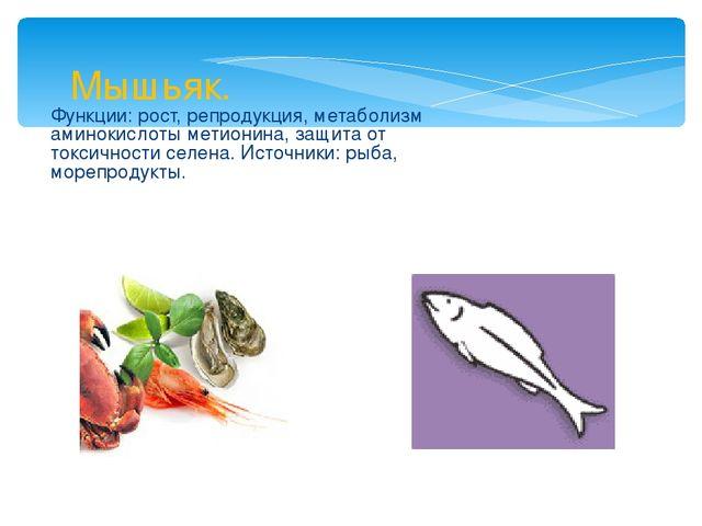 Мышьяк. Функции: рост, репродукция, метаболизм аминокислоты метионина, защит...