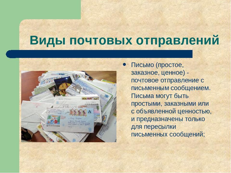 Известные люди, виды почтовых отправлений картинки