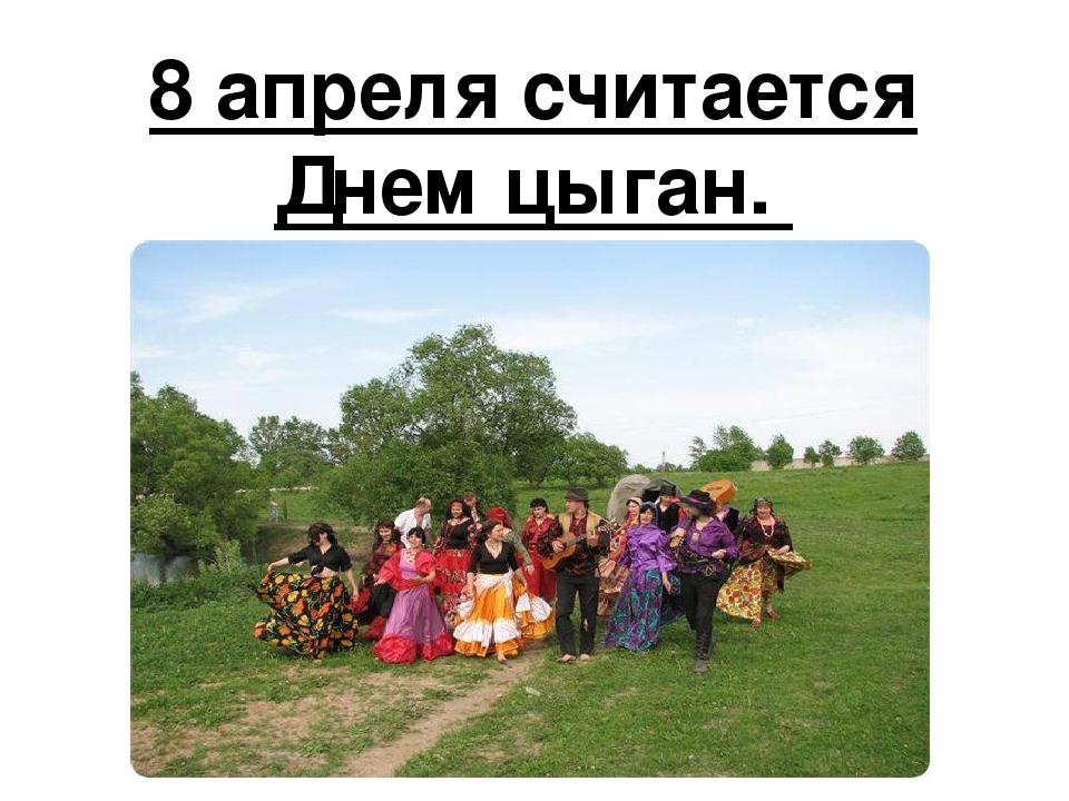 Написать открытки, картинки с днем цыган