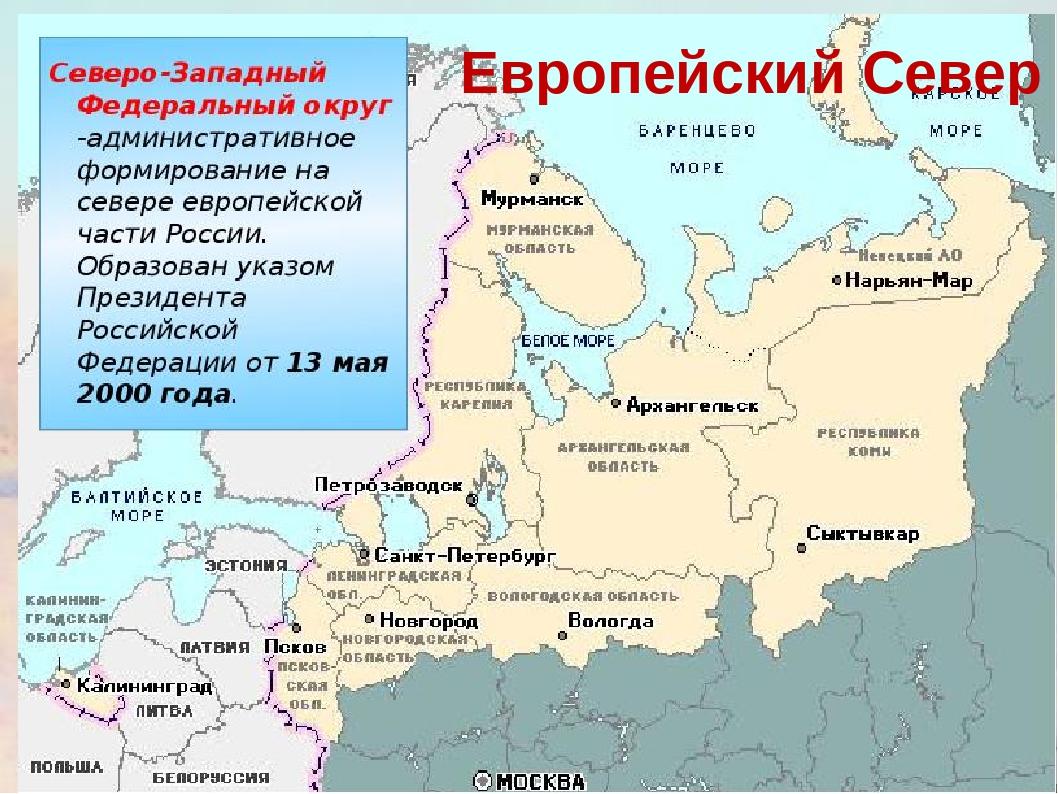 Европейский север россии