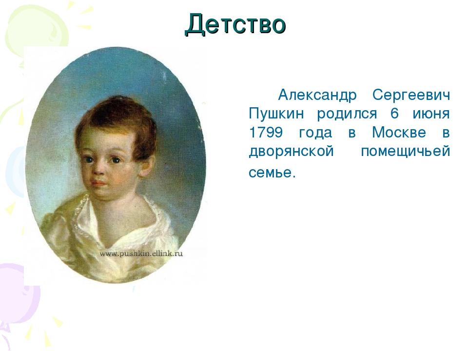 вышла картинки пушкина когда родился выражение морды