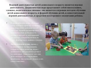 Ведущей деятельностью детей дошкольного возраста является игровая деятельност