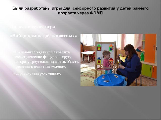 Были разработаны игры для сенсорного развития у детей раннего возраста через...