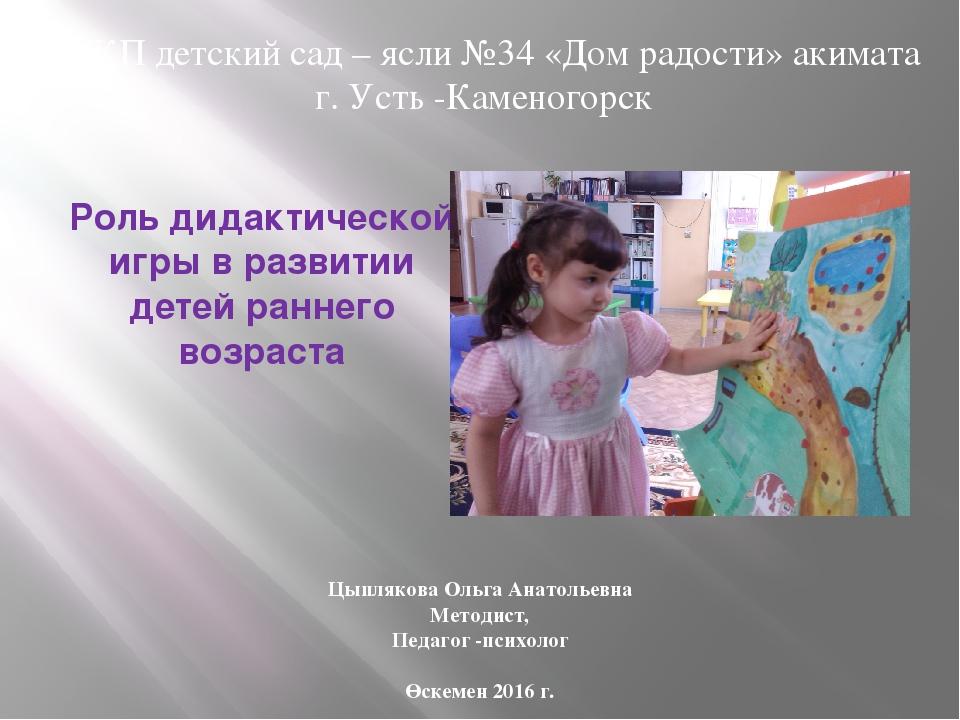 Роль дидактической игры в развитии детей раннего возраста КГКП детский сад –...