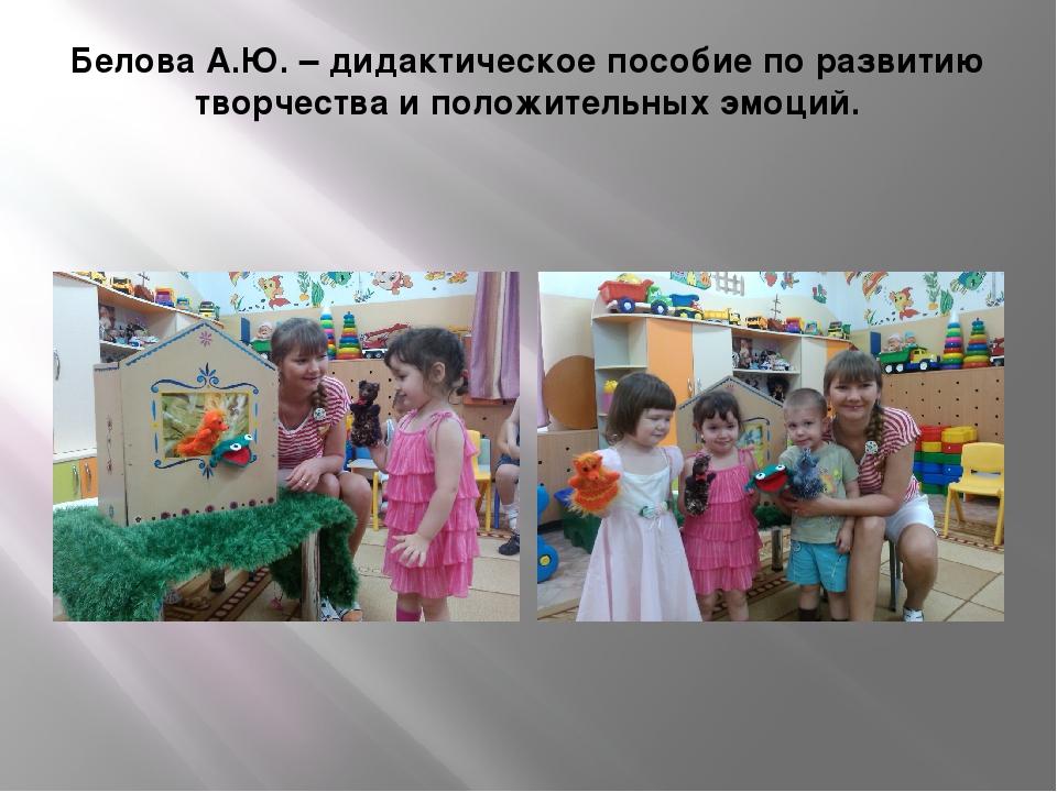 Белова А.Ю. – дидактическое пособие по развитию творчества и положительных эм...