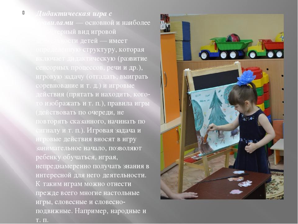 Дидактическая игра с правилами— основной и наиболее характерный вид игровой...