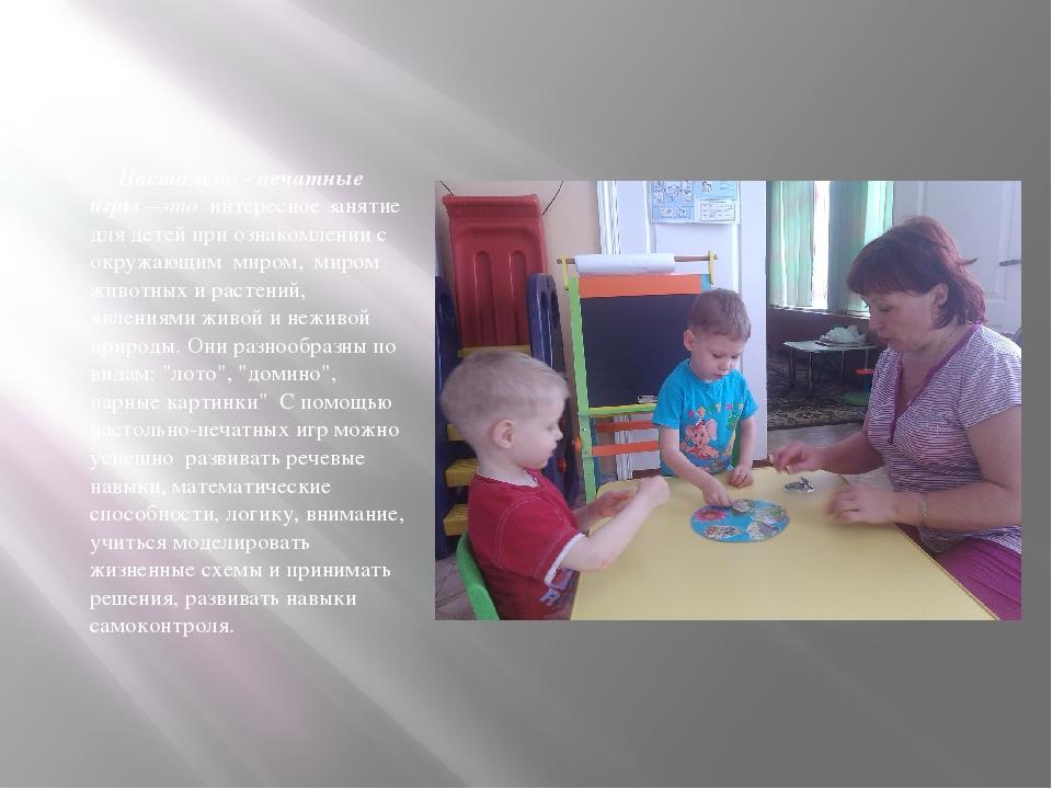 Настольно - печатные игры–этоинтересное занятие для детей при ознаком...