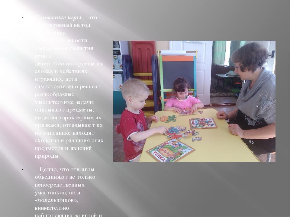 Словесные игры– это эффективный метод воспитания самостоятельности мышления...