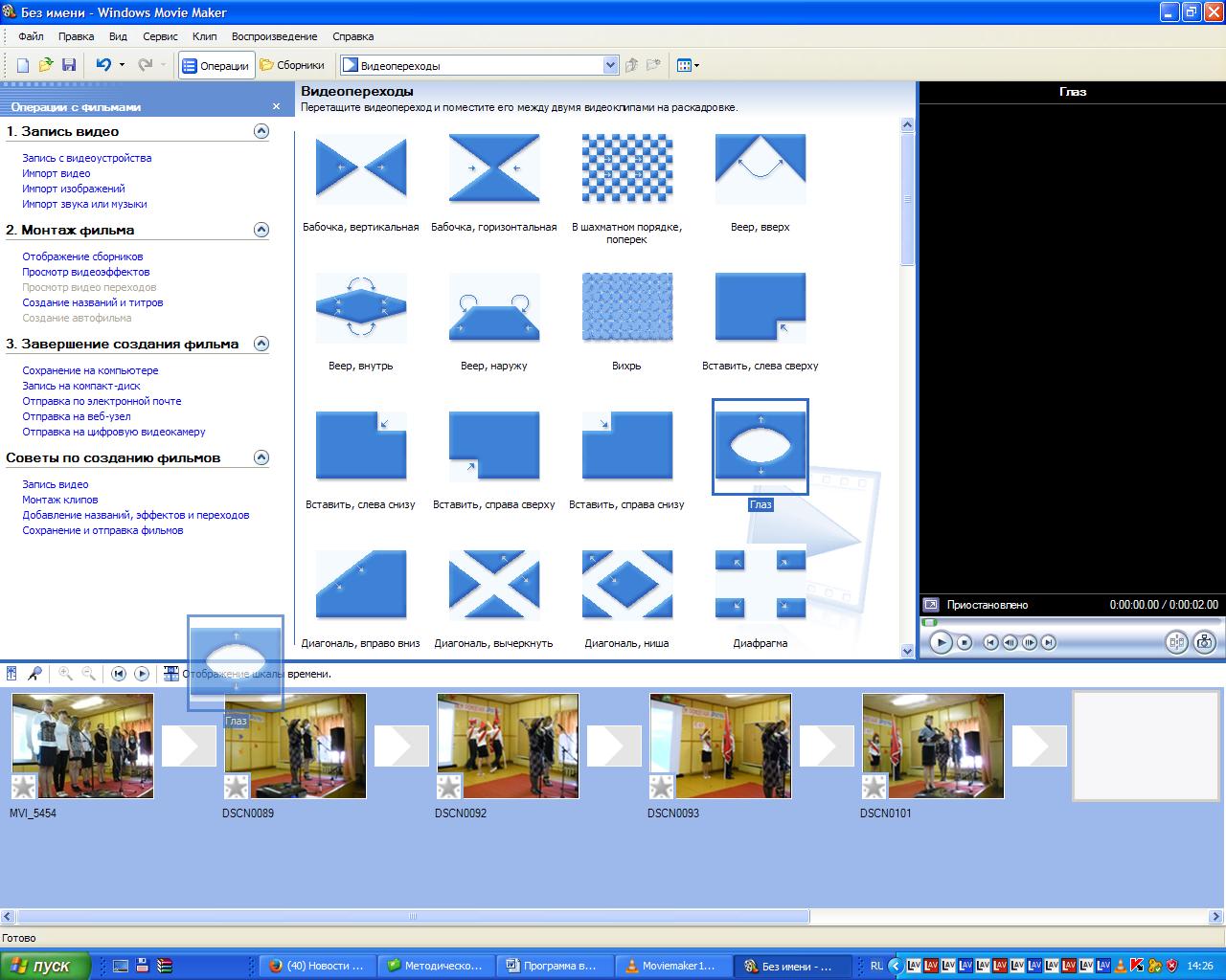Как вставить текст в видео посредством Windows Movie Maker 56