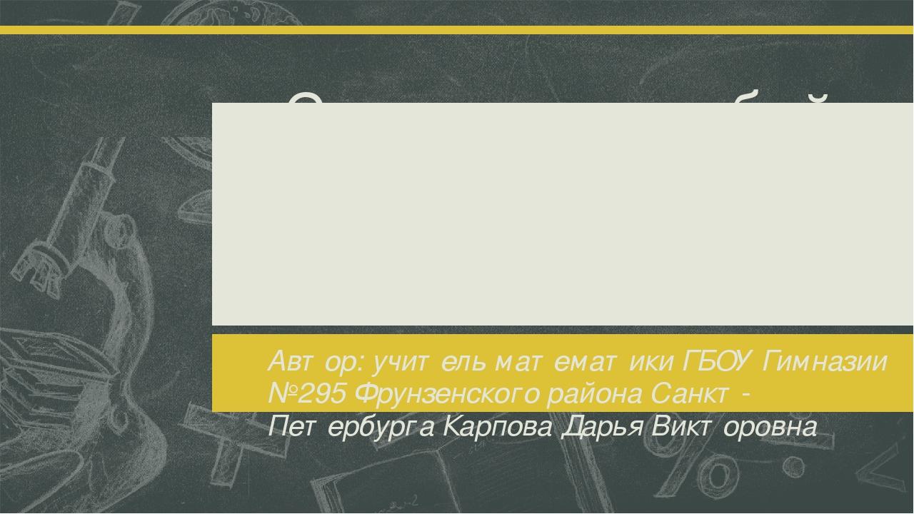 Сравнение дробей Автор: учитель математики ГБОУ Гимназии №295 Фрунзенского ра...