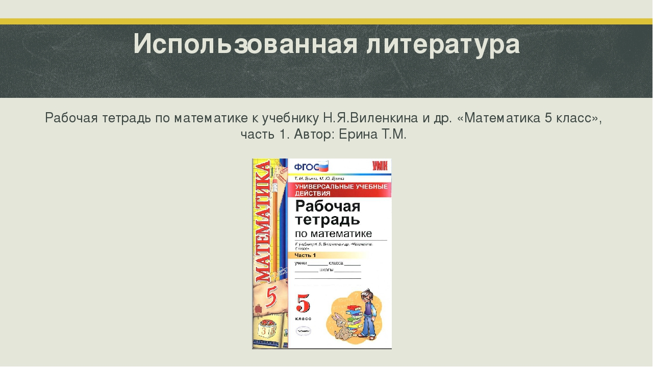 Использованная литература Рабочая тетрадь по математике к учебнику Н.Я.Виленк...