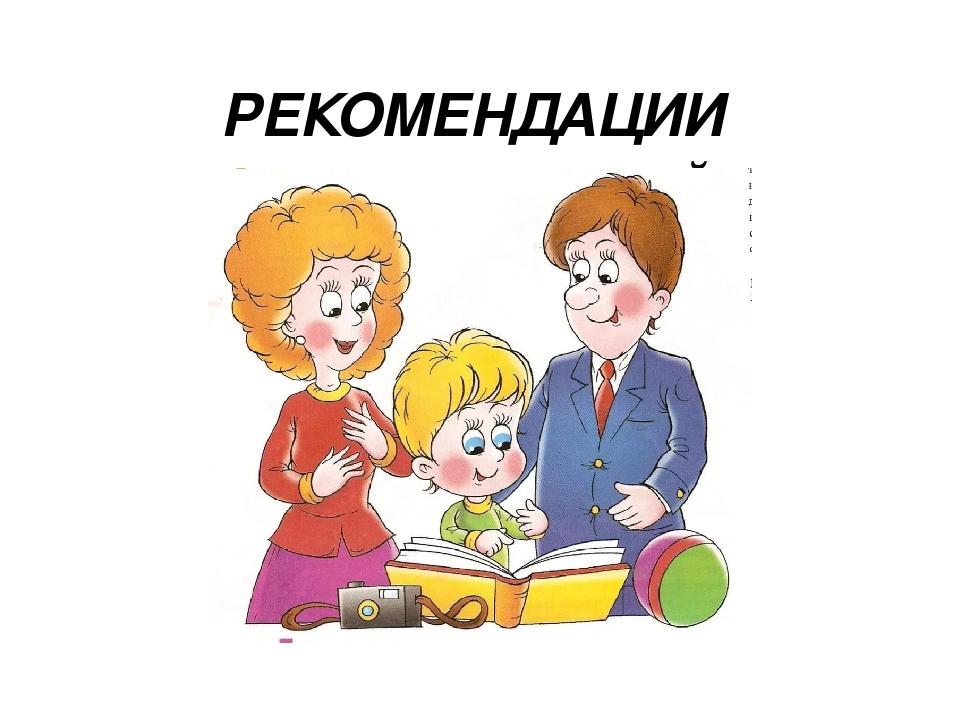Картинки на тему родительское собрание