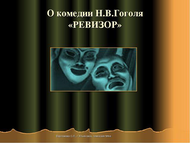 Учебник по литературе за 8 класс меркин 1 часть в мире гоголевской комедии-конспкт