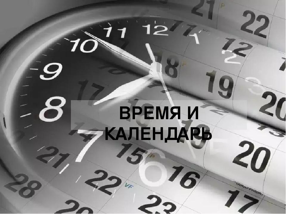 отправляйте календарь и часы фото интересный эффект