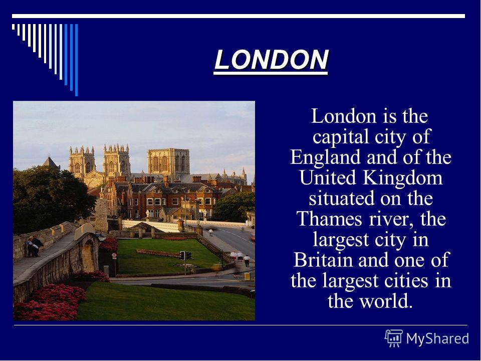 Стих про лондон