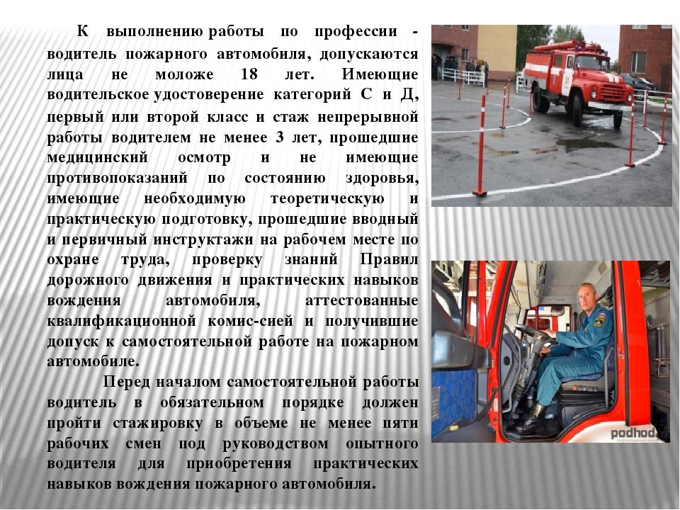 обязаности водителя пожарной машины Артикул: 21436529