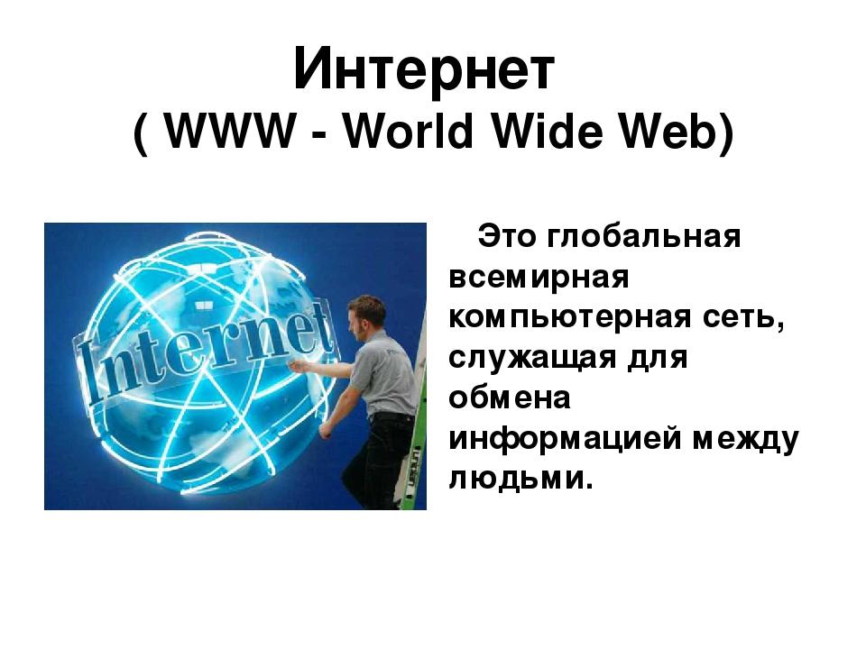 Internet  Wikipedia la enciclopedia libre