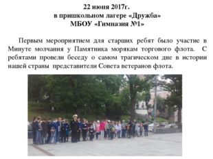 22 июня 2017г. в пришкольном лагере «Дружба» МБОУ «Гимназия №1» Первым мероп