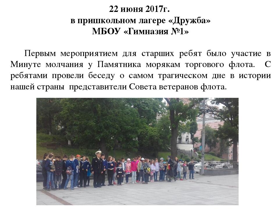 22 июня 2017г. в пришкольном лагере «Дружба» МБОУ «Гимназия №1» Первым мероп...