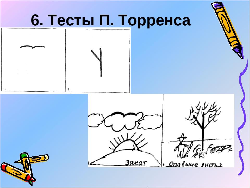 6. Тесты П. Торренса . .