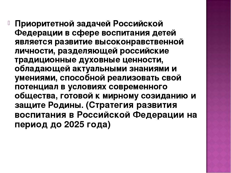 Приоритетной задачей Российской Федерации в сфере воспитания детей является р...