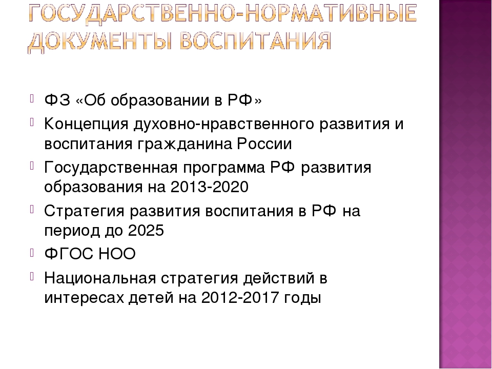 ФЗ «Об образовании в РФ» Концепция духовно-нравственного развития и воспитани...