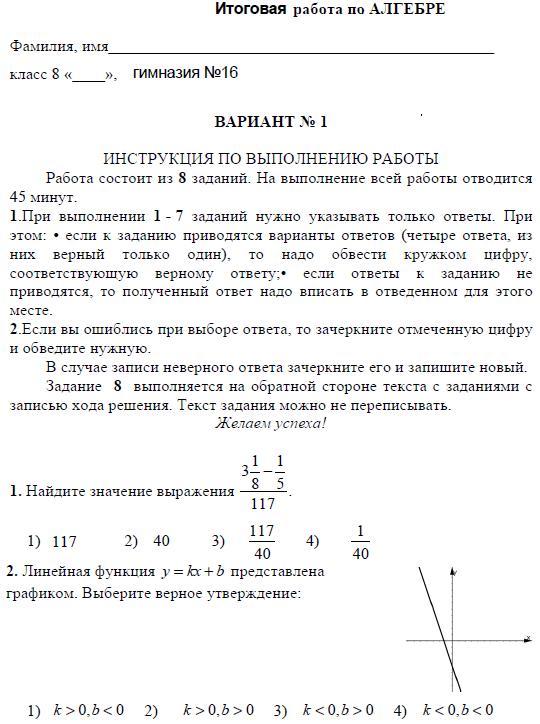 2 курс контрольная работа по математике 7573