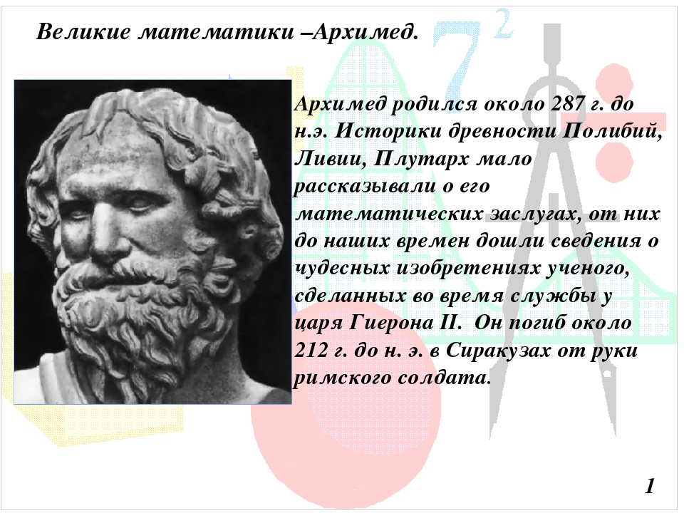 an analysis of the life of antiquitys greatest mathematician archimedes Archimedes was, arguably, the world's greatest scientist - certainly the greatest scientist of the classical age he was a mathematician, physicist, astronomer, engineer, inventor, and archimedes spent most of his life in syracuse geologists and paleontologists mathematicians physicists scientists in antiquity.