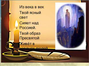 Из века в век Твой ясный свет Сияет над Россией. Твой образ Пресвятой Живёт в