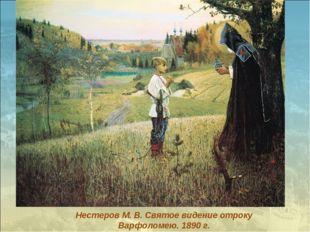 Нестеров М. В. Святое видение отроку Варфоломею. 1890 г.
