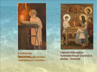 Александр Простев.  Отрок Варфоломей, читающий псалмы. Сергей Ефошкин. Препо
