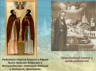 Родители Сергия Кирилл и Мария были людьми добрыми и богоугодными: помогали б