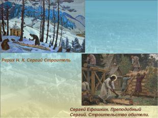 Рерих Н. К. Сергий Строитель Сергей Ефошкин. Преподобный Сергий. Строительств