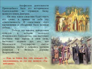Апофеозом деятельности Преподобного было его историческое благословение на с
